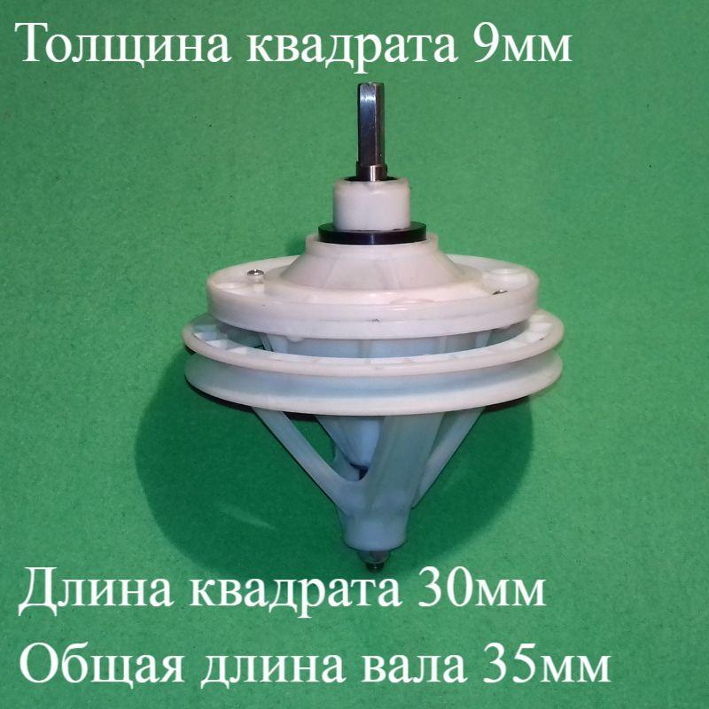 Редуктор для пральної машини напівавтомат типу Сатурн (квадрат) L= 3 / 3,5 см