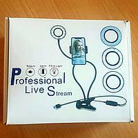 Cветовое кольцо для селфи Professional Live Stream USB