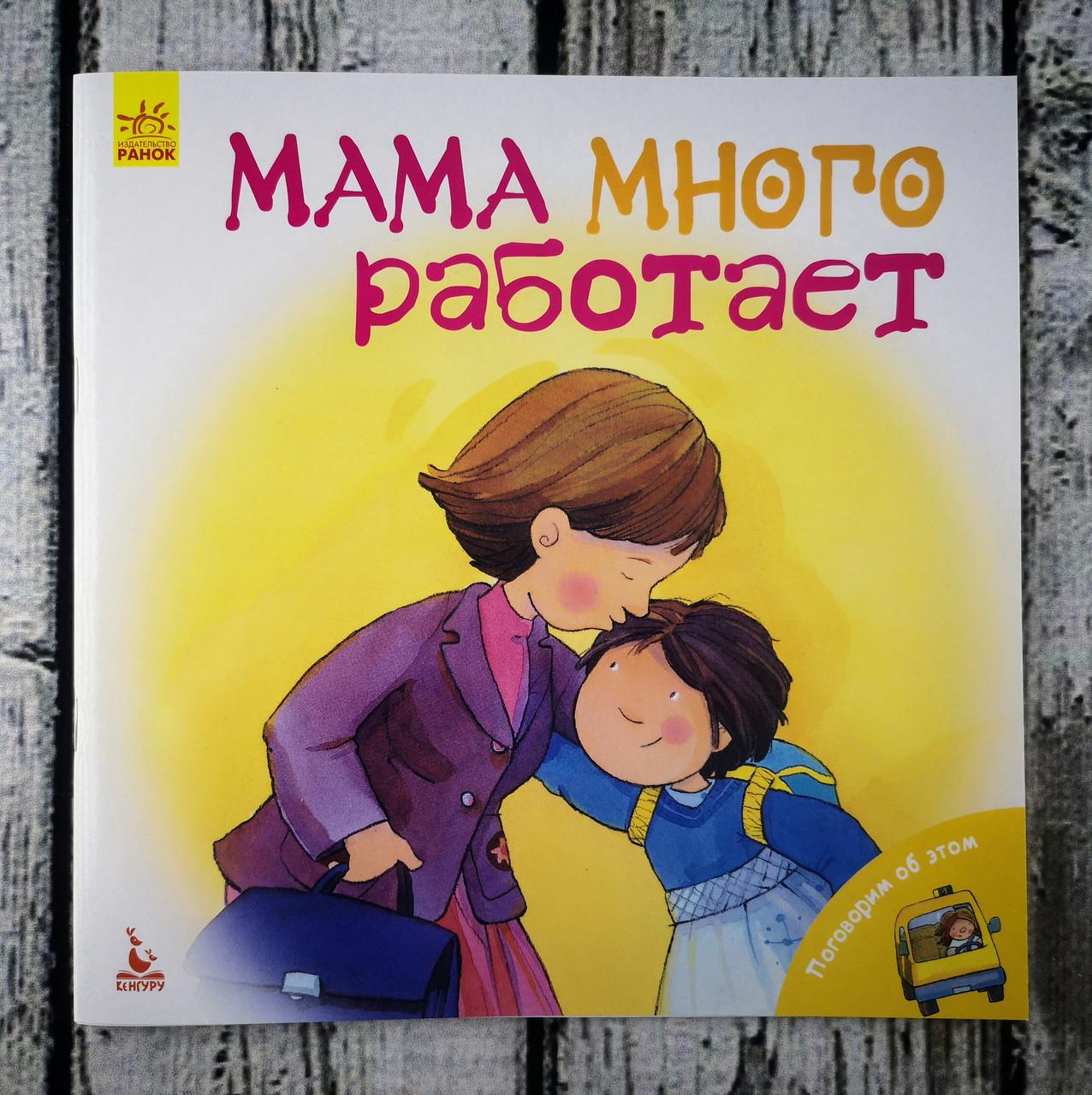 Поговорим об этом. Мама много работает КН910003Р Ранок Украина