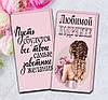 Шоколад Любимой подружке