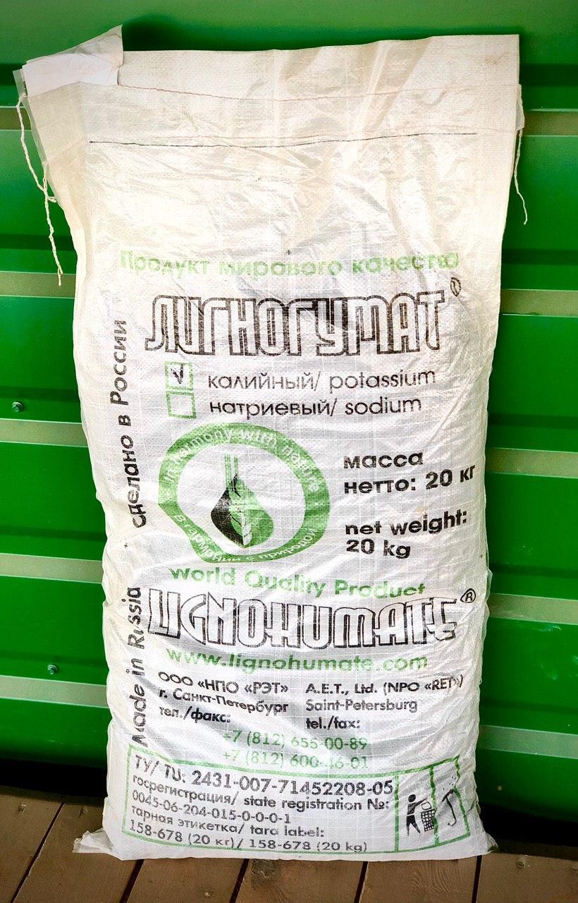 Органическое удобрение, гумат, стимулятор роста, имунномодулятор, антистрессант Лигногумат (20 кг)