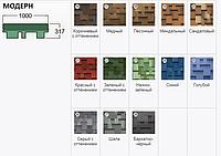 Битумная черепица RoofShield Classic Модерн Зеленый с оттенением