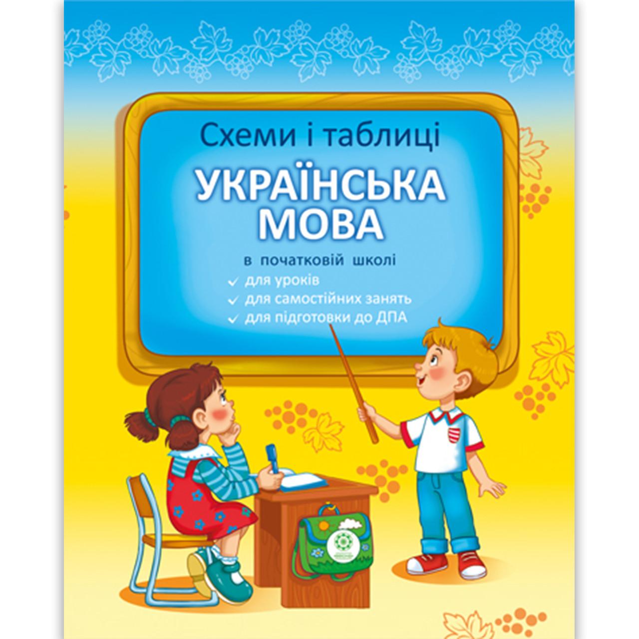 Схеми і таблиці Українська мова в початковій школі Авт: Баришполь С. Вид: Весна