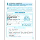 Схеми і таблиці Українська мова в початковій школі Авт: Баришполь С. Вид: Весна, фото 3