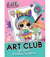 """Водна розмальовка """"LOL ArtClub """", ТМ """"YES"""""""