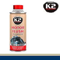 Промывка масляной системы K2 Motor Flush 250ml