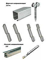 Комплект раздвижной системы гармошка,3 створки в одну сторону,  для наружных ставень,решеток до 200 кг., фото 1