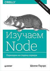 Книга Вивчаємо Node. Переходимо на сторону сервера. 2-е вид. Автор - Пауерс Ш. (ПІТЕР)