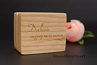 Деревянная шкатулка коробочка футляр для кольца Давай одружимось