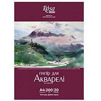 Папка для акварели ROSA Studio Пейзаж А4 (21х29,7 см), 20 л, мелкое зерно, 200 г/м2 (169153007)