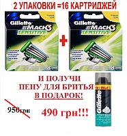 АКЦИЯ!!! Лезвия Gillette Mach3 Sensitive 16 шт. + пена для бритья в подарок!