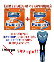 АКЦИЯ! Gillette Fusion 16 шт. + футляр для станка в подарок!