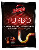 Засіб для чищення труб гарячої води SAMA TURBO, 50 р арт. 7568