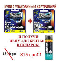 АКЦИЯ! Gillette Fusion Proglide 16 шт. + пена для бритья в подарок!