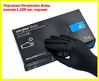 Перчатки Нитрилекс Блек, Рукавички нітрилові, размер M,100 шт. черные Nitrylex Basic Mercator Medical Poland