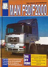 Грузовые автомобили   MAN F90 / F2000   Руководство по эксплуатации, техническому обслуживанию и ремонту