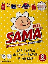 Безфосфатний пральний порошок SAMA для дитячої білизни, 400 р арт. 5083
