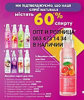 Антисептик спрей, 100 мл, 60% спирта,  для рук и тела Avon (любое количество, любые объемы)