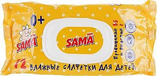Дитячі вологі серветки SAMA, 72 шт арт. 7018
