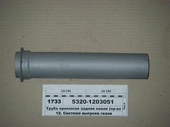 Труба приемная задняя левая (короткая прямая) (пр-во КАМАЗ) 5320-1203051