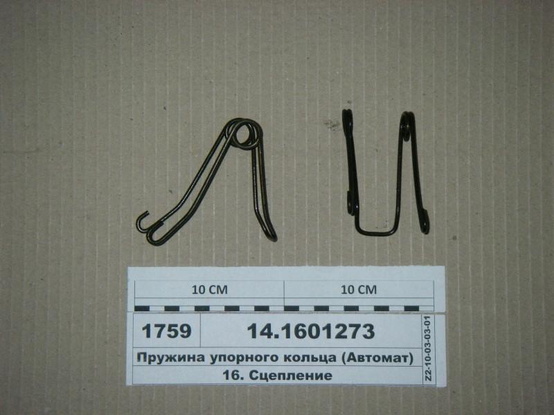 Пружина упорного кольца (КЛЗ, ТМ S.I.L.A.) 14.1601273