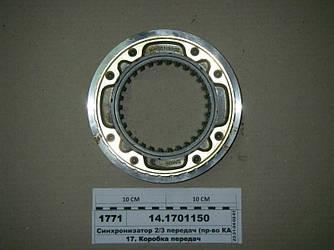 Синхронизатор 2/3 передач (пр-во КАМАЗ) 14.1701150