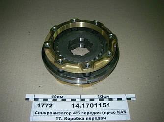 Синхронизатор 4/5 передач (пр-во КАМАЗ) 14.1701151