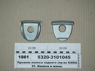 Прижим колеса заднего  (пр-во КАМАЗ) 5320-3101045