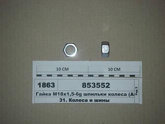 Гайка М18х1,5-6g шпильки колеса белая 17мм (Автомат) 853552