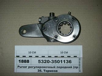 Рычаг регулировочный передний (пр-ва КАМАЗ) 5320-3501136