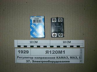 Регулятор напряжения КАМАЗ, МАЗ, ЛАЗ (Пенза) Я120М1(77.3702)