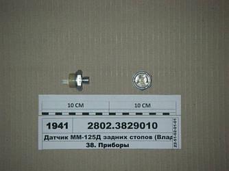 Датчик ММ-125Д большой М27 сигнала тормоза (Владимир) 2802.3829010