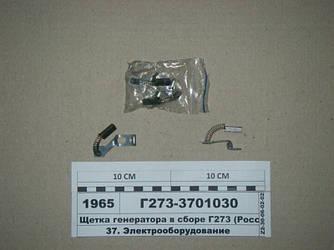 Щетка генератора Г273 в сб. (к-т из 2шт) щетка + пружина + кронштейн Г273-3701030