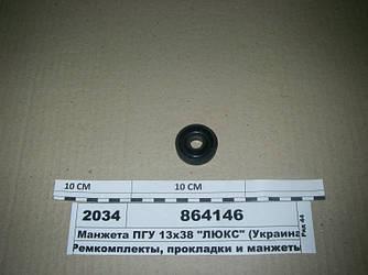 "Манжета ПГУ 13х38 ""ЛЮКС"" (Украина) 864146"