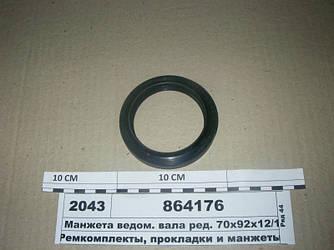 Манжета ведом. вала ред. 70х92х12/16 (Украина) 864176