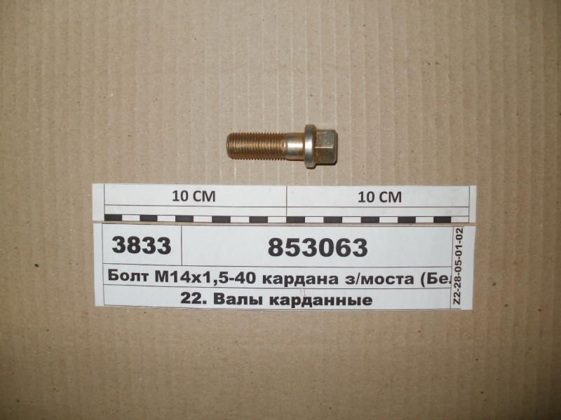 Болт М14х1,5-40 кардана з/моста (Белебей) 853063