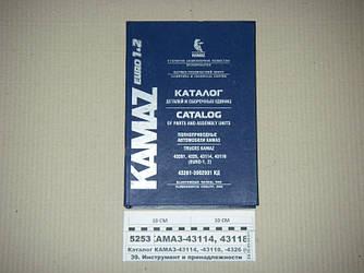 Каталог КАМАЗ-43114, -43118, -4326 (ОАО КАМАЗ) КАМАЗ-43114, 43118,