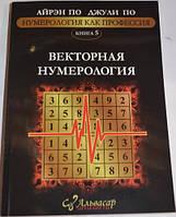 """""""Векторная нумерология"""" Айрэн По, Джули По"""