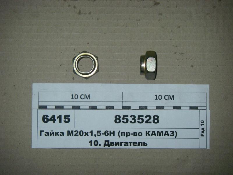 Гайка М20х1,5-6Н (пр-во КАМАЗ) 853528