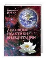 Анастасия новых «Духовные практики и медитации»