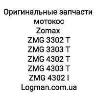 Запчасти на мотокосу ZOMAX ZMG 3302,3303,4302,4303 T/I