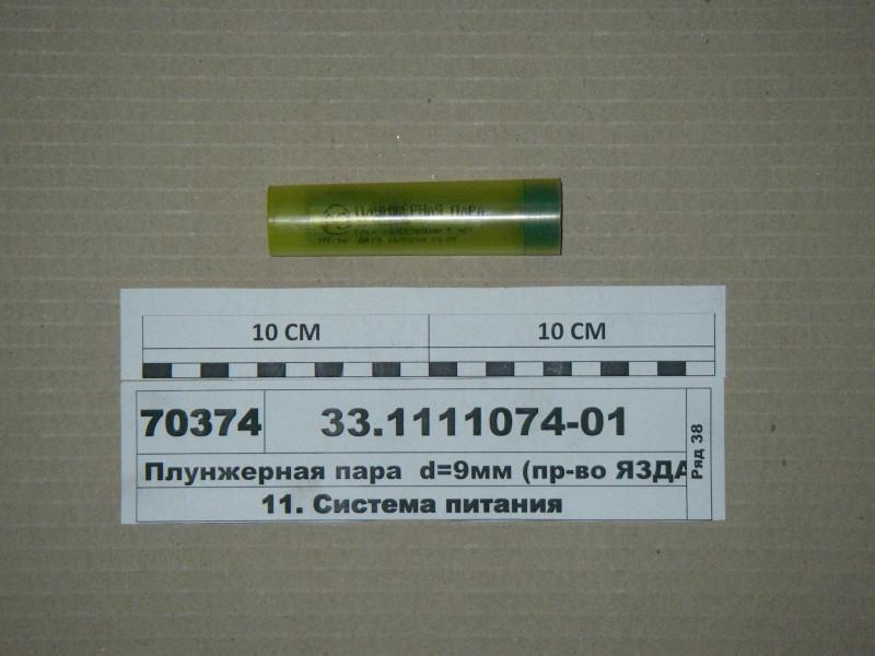 Плунжерная пара  d=9мм КАМАЗ дв. 740 (ЯЗДА) 33.1111074-01