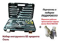 Набор инструмента 82 предмета AT-1218 Сталь 66475