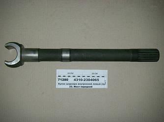 Кулак шарніра внутрішній лівий (пр-во КАМАЗ) 4310-2304065