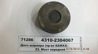 Диск шарніра (пр-ва КАМАЗ) 4310-2304067