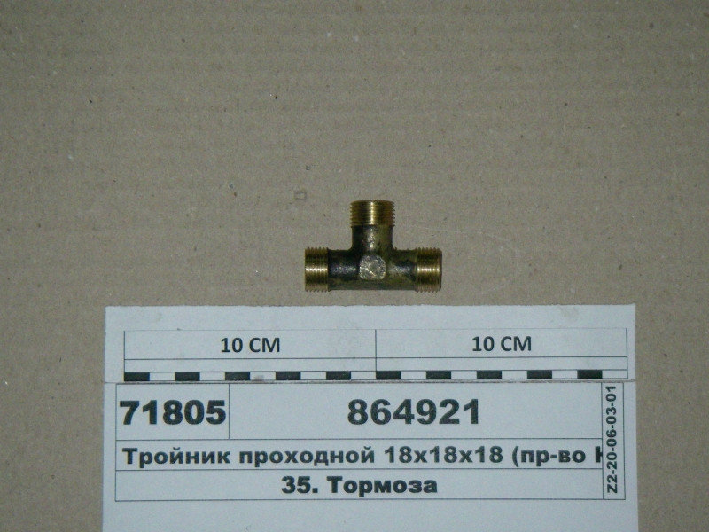 Тройник проходной 18х18х18 (пр-во КАМАЗ) 864921
