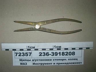 Щипцы д/установки стопорн. колец 236-3918208