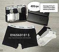 Набор мужских трусов Calvin Klein 5 шт + носки 12 пар в подарочной упаковке Боксеры трусы шорты транки