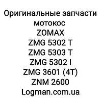 Запчасти на мотокосу ZOMAX ZMG 5302,5303,3601,2600 T/I