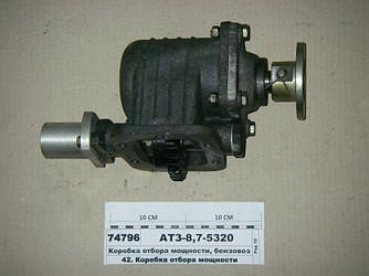 Коробка отбора мощности КАМАЗ-бензовоз (ДП МОУ) АТЗ-8,7-5320